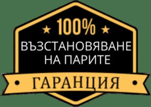 100 процента гаранция връщане на парите sparta herbs