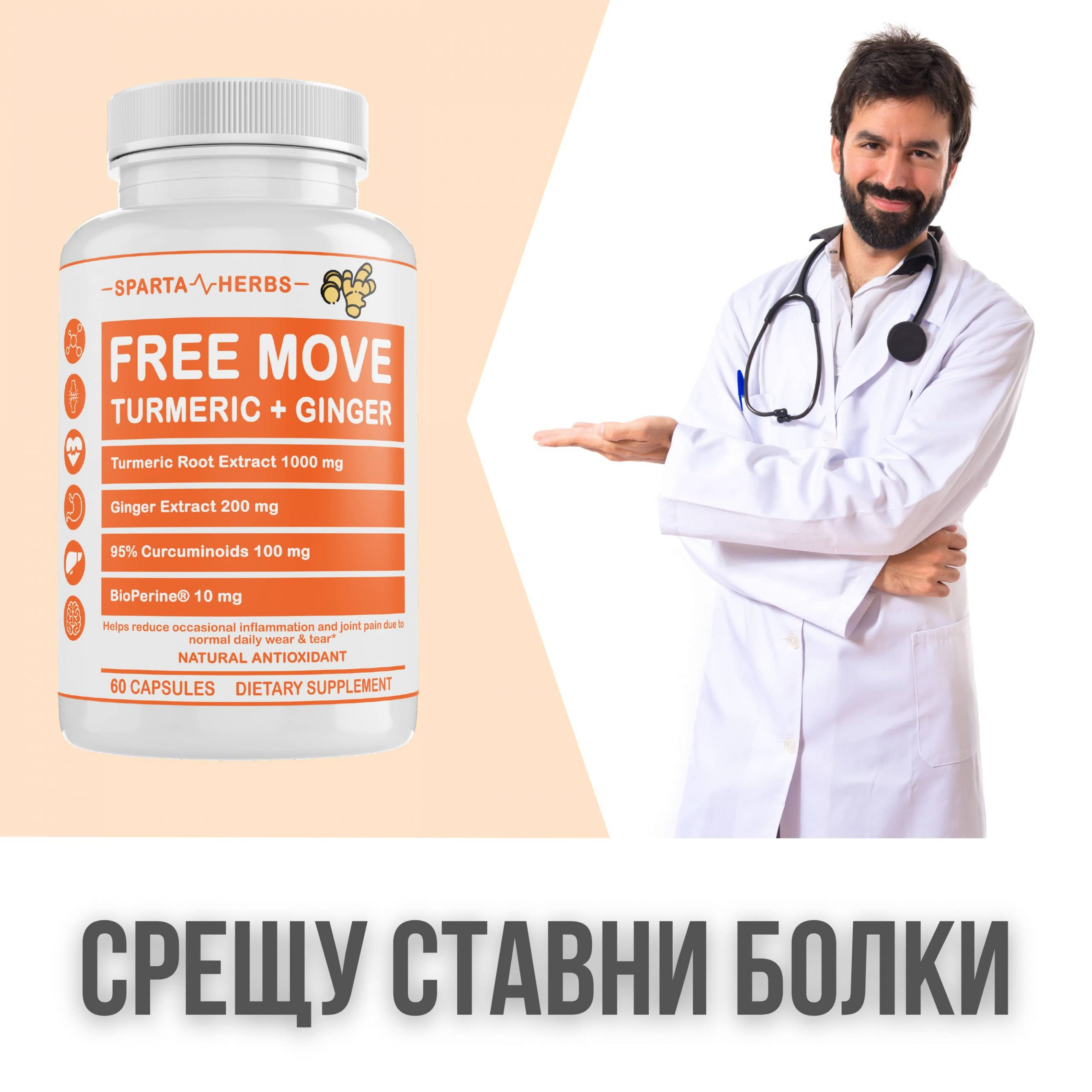 FREE MOVE